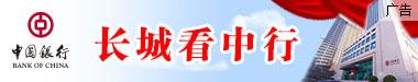 bet365亚洲版官网看中行