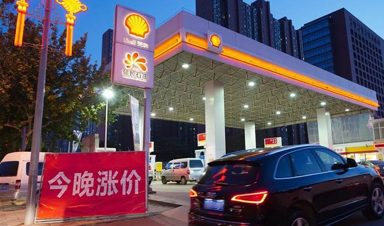 汽油、柴油价格连续第三次上涨