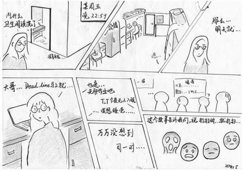 """""""漫画体检讨书""""忍不住""""皮了一下"""""""
