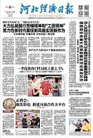 河北经济日报(2018.4.29)