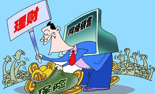 互联网保险销售暗藏三大风险