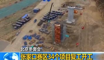 北京冬奥会 张家口赛区34个项目复工开工