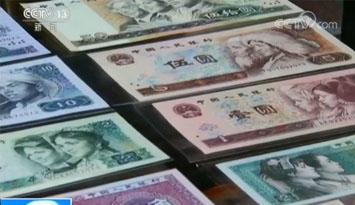 """第四套人民币部分""""退市"""" 50元纸币价格较面值翻了50倍"""
