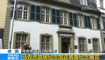 马克思诞辰200周年 马克思故居纪念馆正筹备纪念展览