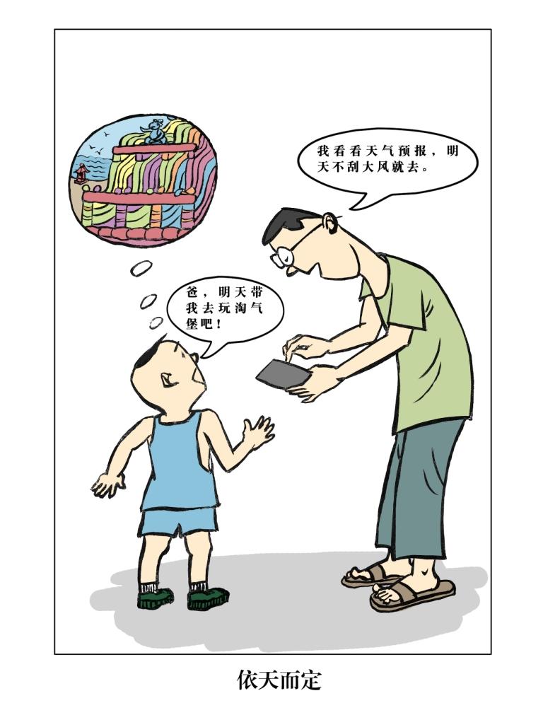 卡通刮大风简笔画
