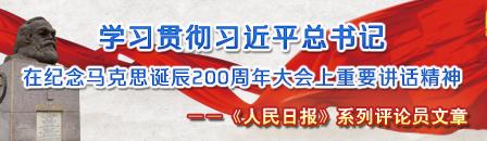 学习贯彻习近平总书记在纪念马克思诞辰200周年大会上重要讲话精神
