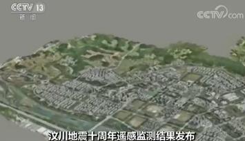 汶川地震十周年遥感监测结果发布