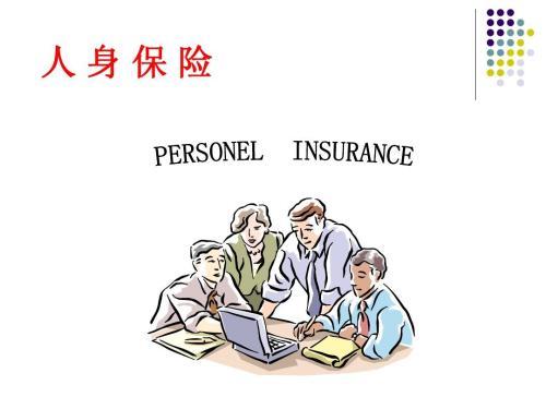 监管整顿人身保险市场