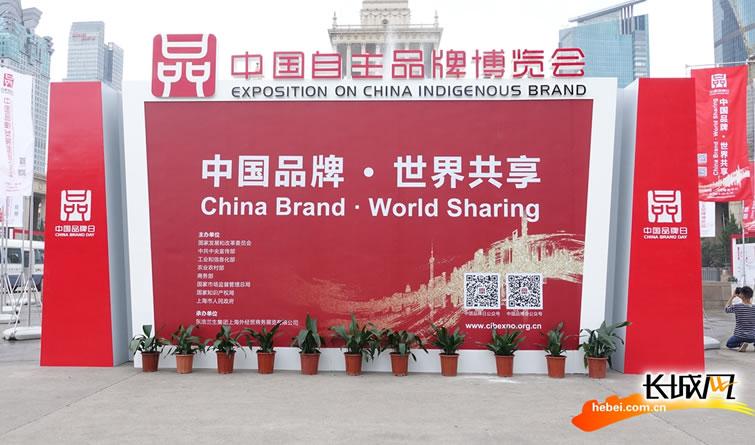 首届中国自主品牌博览会将拉开帷幕 快来看看河北展区有没有你熟悉的品牌