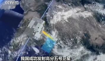 """我国成功发射高分五号卫星 太空里的""""火眼金睛"""""""