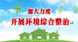 【专题】沧州开展环境综合整治