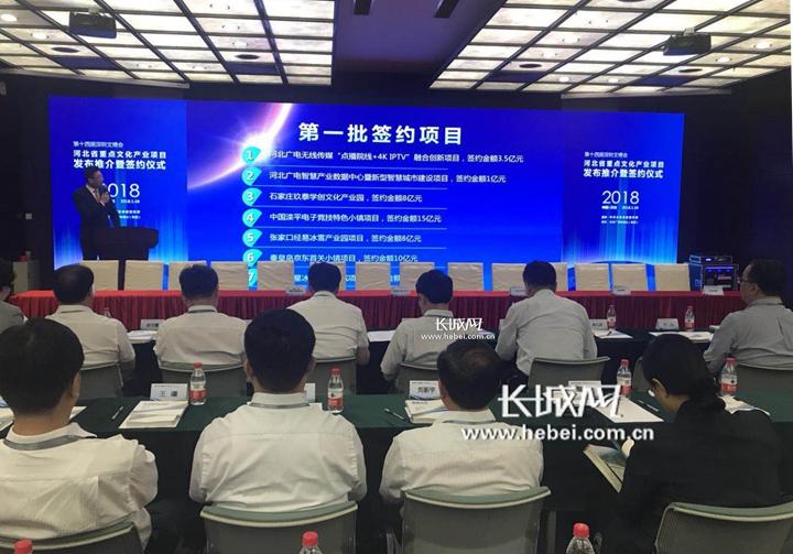 深圳文博会首日河北省签约总金额318.39亿元