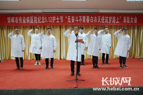 """邯郸市传染病医院举办""""无奋斗不青春""""护士节表彰大会"""