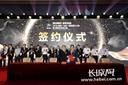 总投资114.63亿元<br>蔚县在京签约七大类18个项目