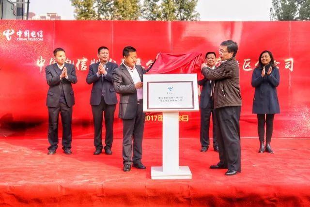 中国电信雄安新区分公司揭牌