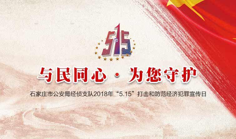 石家庄市公安局经侦支队5.15宣传日:与民同心 为您守护