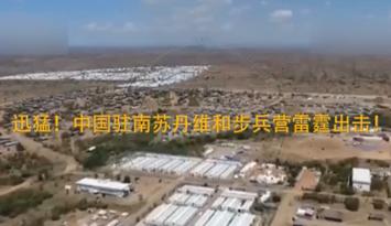 迅猛!中国驻南苏丹维和步兵营雷霆出击