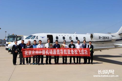 试飞成功 沧州中捷机场预计6月上旬运行