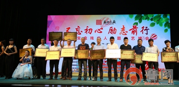 济南市bet36体育在线商会举行爱心助残文艺晚会