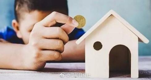 四部门发文:防止提取住房公积金用于炒房投机