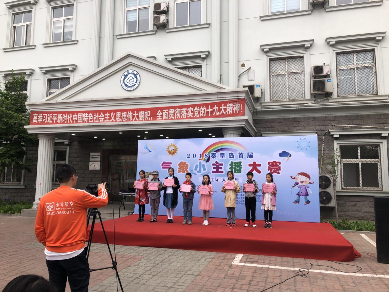 """秦皇岛:首届气象小主播大赛刷新""""5.12""""防灾减灾宣传模式"""