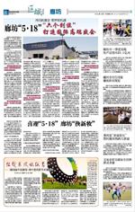河北经济日报廊坊区域版2018.5.16