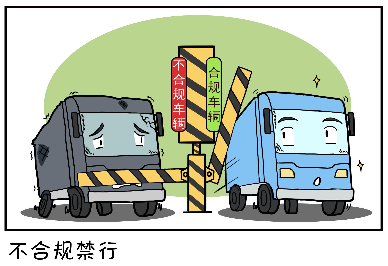 不合规车辆运输车禁行