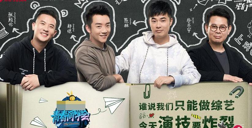 《青春同学会》曝演技主题海报 陈赫郑恺回归初心