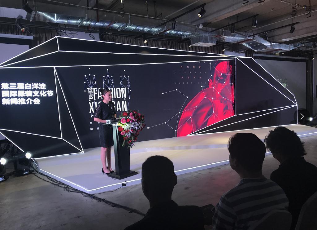 第三届白洋淀国际服装文化节新闻推介会召开