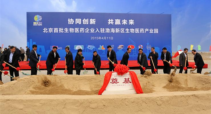 北京首批生物医药入驻渤海新区