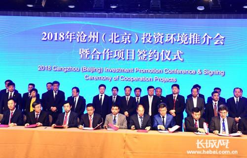 签约33个项目总投资635亿元 沧州(北京)投资环境推介会暨合作项目签约仪式在京举行