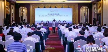 河北省旅游协会第五次会员代表大会召开