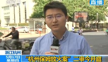 """浙江杭州 """"杭州保姆放火案""""二审今开庭"""
