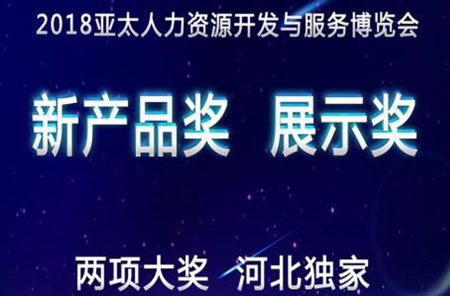 """河北诺亚斩获2018""""新产品奖""""和""""展示奖""""两项大奖"""
