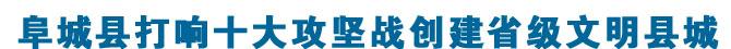 阜城县打响十大攻坚战创建省级文明县城
