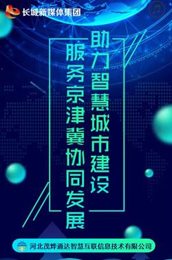 助力智慧城市建设 服务京津冀协同发展