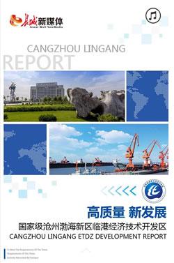 高质量 新发展-国家级沧州临港经济技术开发区