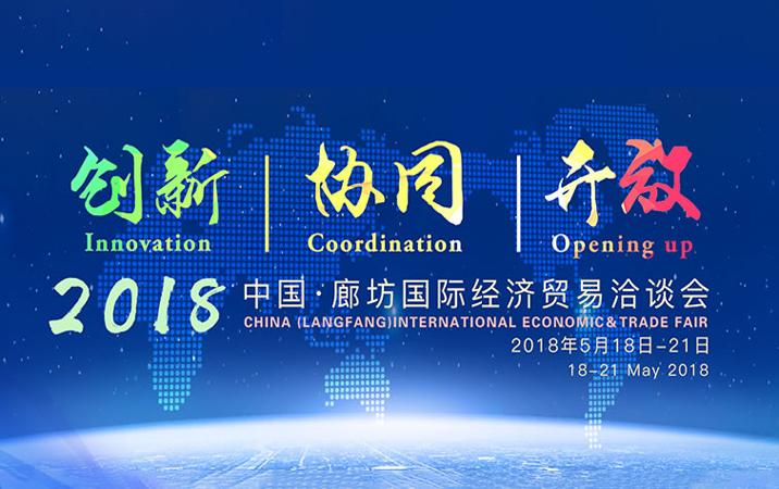 2018 中国·廊坊国际经济贸易洽谈会