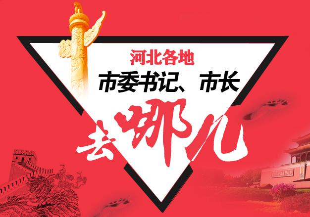【专题】邯郸书记、市长去哪儿