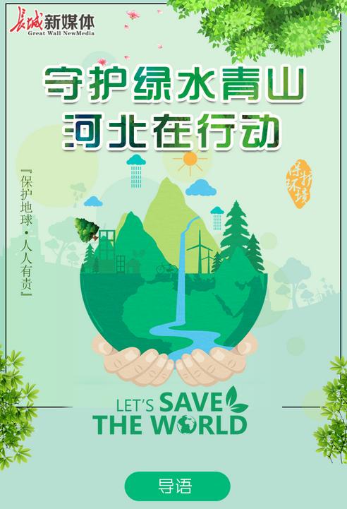 【发布会图解】守护绿水青山 河北在行动
