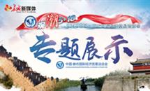 【专题】2018年中国·廊坊国际经济贸易洽谈会专题展示