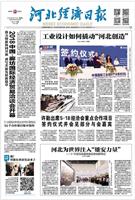 河北经济日报(2018.5.19)
