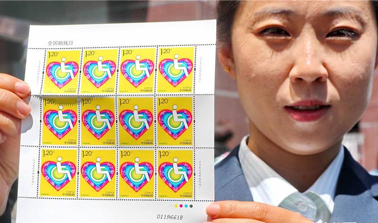 《全国助残日》纪念邮票5月20日发行 实拍提前看【组图】