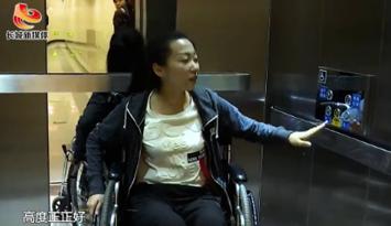 【全国助残日】长城新媒体记者街头体验轮椅出行