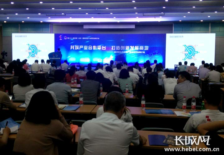 协同发展产业合作平台