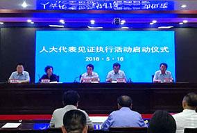 展示执行工作正能量 人大代表见证执行活动在唐山启动