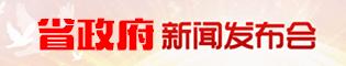 省政府新闻发布会