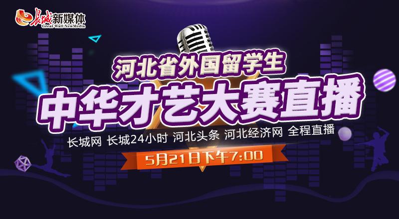 【长城全直播】想看外国留学生表演中华才艺?