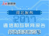 2017年通信和互联网报告