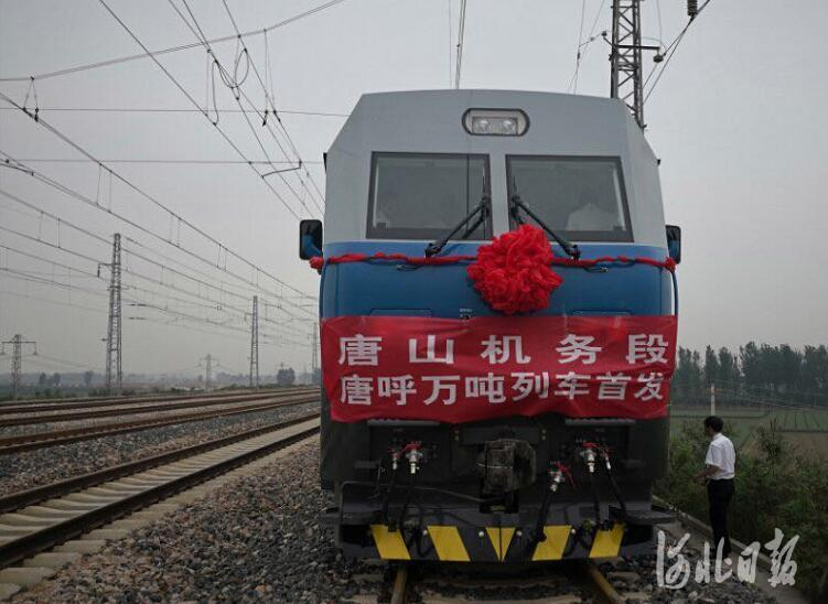 唐呼线万吨列车正式开行